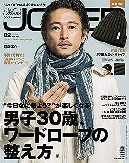 Men's JOKER2月号