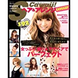 S Cawaii!ヘア&アレンジGOSSIP―女っぷり 盛り★アゲヘアでパーフェクト (主婦の友生活シリーズ)