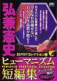 弘兼憲史ヒューマニズム短編集 幻のSFコレクション編 アンコール刊行!! (講談社プラチナコミックス)