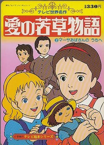 愛の若草物語 2―テレビ世界名作 マーサおばさんのうちへ (小学館のテレビ絵本シリーズ)