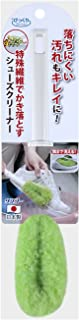 サンコー シューズブラシ 靴洗い ピカピカシューズクリーナー びっくりフレッシュ グリーン BF-08