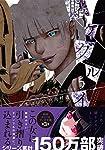 賭ケグルイ(5) (ガンガンコミックスJOKER)