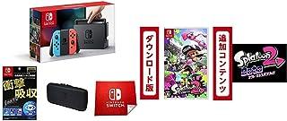 Nintendo Switch 本体 (ニンテンドースイッチ) 【Joy-Con (L) ネオンブルー/ (R) ネオンレッド】(Amazon.co.jp限定特典付) + Splatoon2 (スプラトゥーン2)+ オクト・エキスパンション セット|オンラインコード版 セット