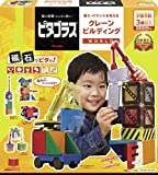 ピタゴラス® WORLD 重さ・バランスを考える クレーンビルディング [3歳] から 想像力 & 創造力 が育つ