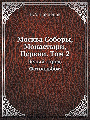 Moskva Sobory, Monastyri, Tserkvi. Tom 2: Belyj gorod. Fotoal'bom: Белый город. ... 86;альбом