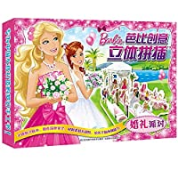 Barbie creative three-dimensional fight inserted: Wedding Party(Chinese Edition)