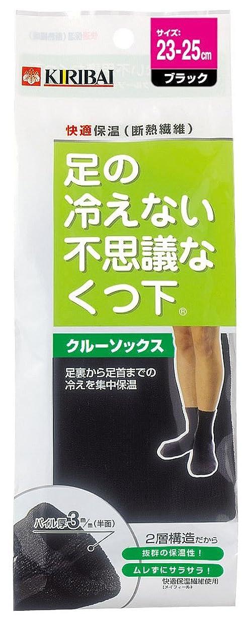 フクロウウィンク農場足の冷えない不思議な靴下 クルーソックスブラック23-25cm