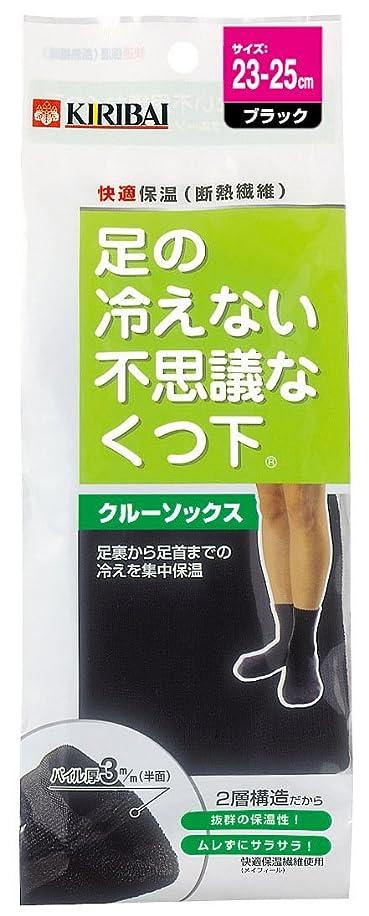 そのような発行する伝える足の冷えない不思議な靴下 クルーソックスブラック23-25cm