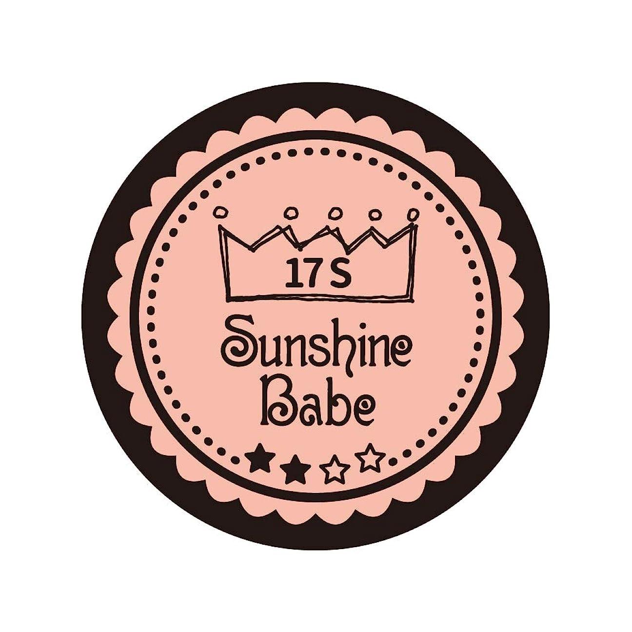 不変普通にまぶしさSunshine Babe コスメティックカラー 17S ヌーディーローズ 4g UV/LED対応