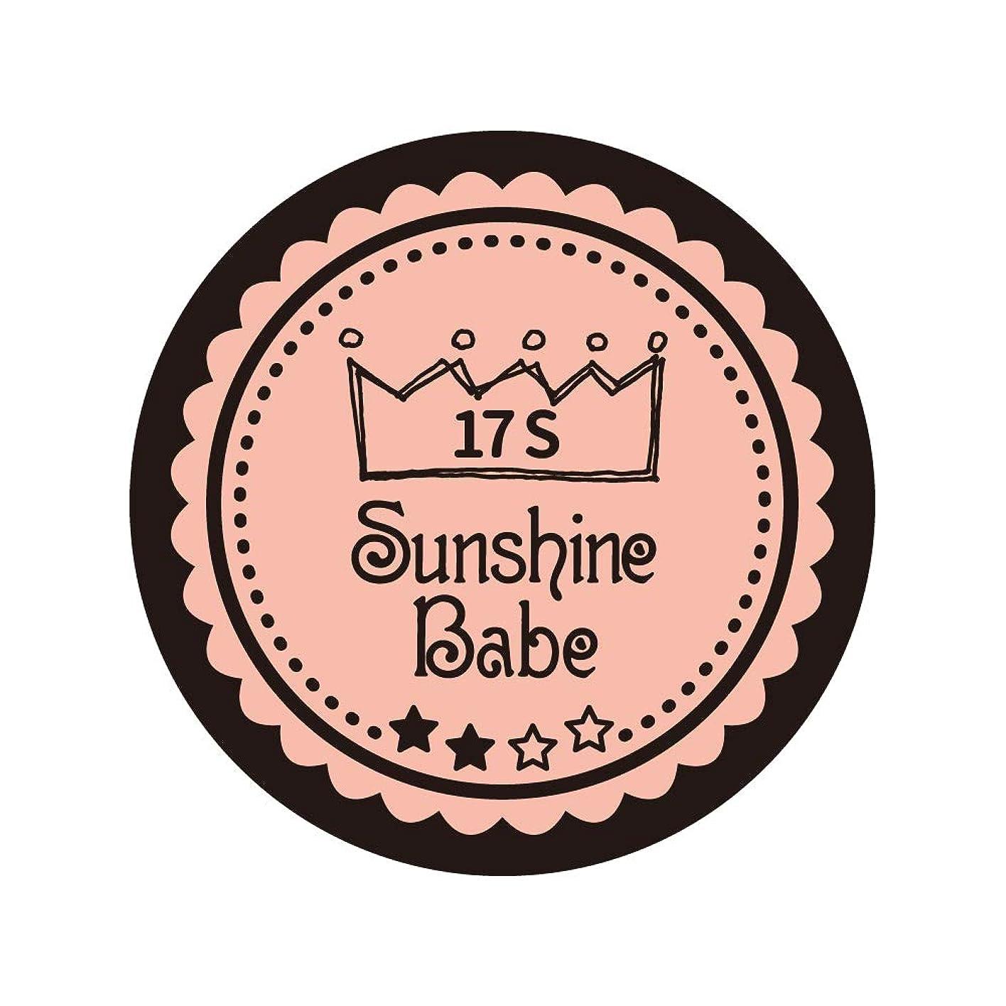 肥沃な連鎖山積みのSunshine Babe コスメティックカラー 17S ヌーディーローズ 4g UV/LED対応