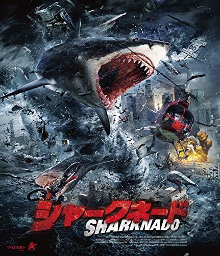 シャークネード【Blu-ray】