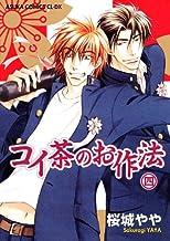 表紙: コイ茶のお作法(4) (あすかコミックスCL-DX)   桜城 やや