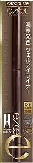 エクセル カラーラスティング ジェルライナー CG02 チョコレート
