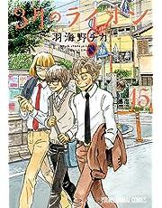 3月のライオン 15 (ヤングアニマルコミックス)