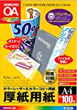 コクヨ コピー用紙 A4 紙厚0.22mm 100枚 厚紙用紙 LBP-F31