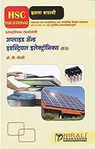 अप्लाइड अॅन्ड इंडस्ट्रियल इलेक्ट्रॉनिक्स (Marathi Edition)