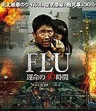 FLU 運命の36時間 Blu-ray[Blu-ray/ブルーレイ]