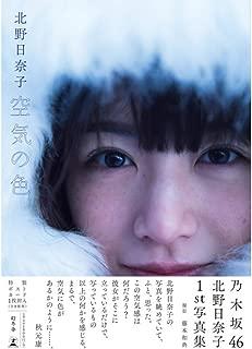 乃木坂46 北野日奈子 1st寫真集 『空気の色』セブンネット表紙Ver.
