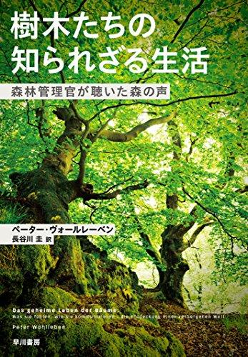 樹木たちの知られざる生活: 森林管理官が聴いた森の声の詳細を見る