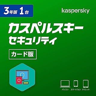【Amazon.co.jp限定】カスペルスキー セキュリティ (最新版) | 3年 1台版 | カード版 | ウイルス対策 | Windows/Mac/Android/iOS対応
