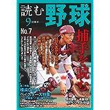 読む野球-9回勝負-No.7 (主婦の友生活シリーズ)
