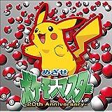 めざせポケモンマスター -20th Anniversary-