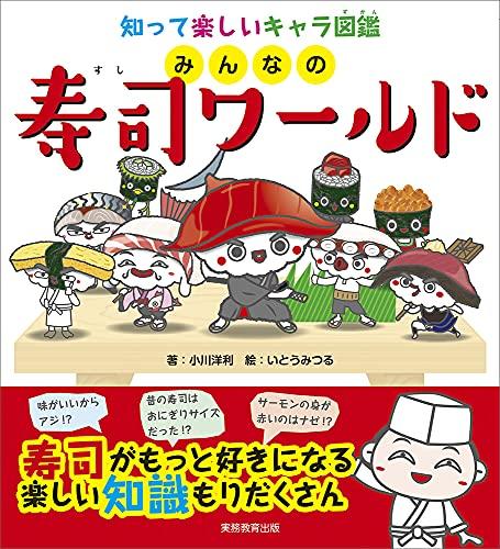 知って楽しいキャラ図鑑 みんなの寿司ワールド