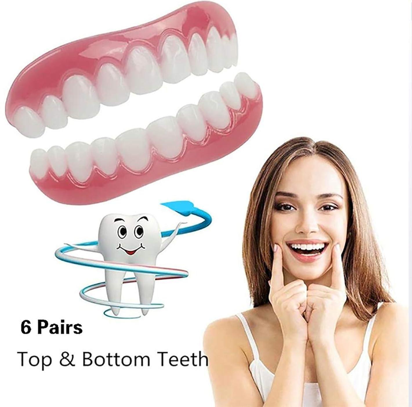 マグ雷雨明るい6ペアシリコーン歯突き板ホワイトニングスナップパーフェクト笑顔スマイルティース偽歯カバーオンスマイルインスタントティース化粧品義歯ケア用アッパーワンサイズフィット