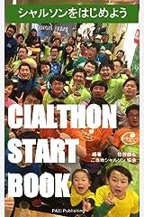 CIALTHON START BOOK: シャルソンをはじめよう Kindle版