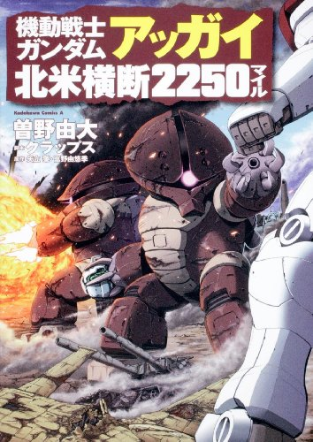 2250 miles Mobile Suit Gundam Acguy across North America (Kadokawa Comic Ace 195-6) (2009) ISBN: 4047152919 [Japanese Import]