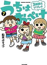 うちはおっぺけ 3姉妹といっしょ (7) (SUKUPARA SELECTION)
