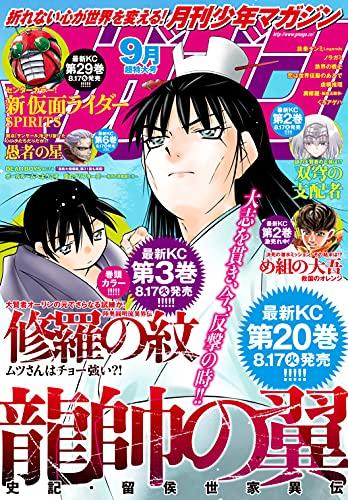 [雑誌] 月刊少年マガジン 2021年09月号