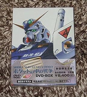 新品 G-SELECTION 機動戦士ガンダム0080 DVD-BOX (初回限定生産)