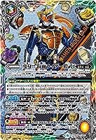 バトルスピリッツ CB09-CP03 変身!! 仮面ライダー鎧武 CP コラボブースター【仮面ライダー~新世界への進化~】