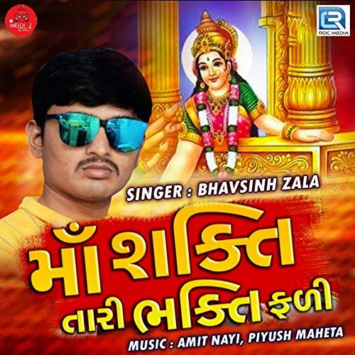 Bhavsinh Zala