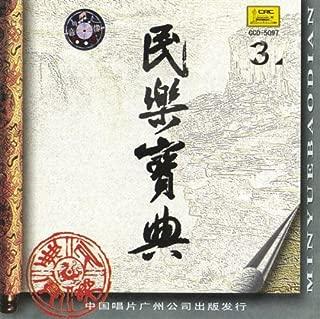 Drama Tune Played On Liu Qin Instrument