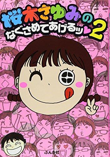 桜木さゆみのなぐさめてあげるッ (2) (ぶんか社コミックス)の詳細を見る