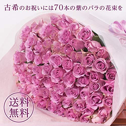 古希祝い 紫のバラの花束 70本 古希祝いに♪ お祝い 花 フラワー ギフト プレゼント 女性 誕生日 バラ花束 敬老の日 バレンタイン