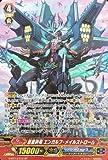 【シングルカード】G-BT13)蒼嵐砕竜 エンガルフ・メイルストローム/アクア/SP/G-BT13/S12