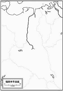 福岡市早良区の白地図 A1サイズ 2枚セット