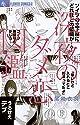 深夜のダメ恋図鑑(1) (フラワーコミックス)