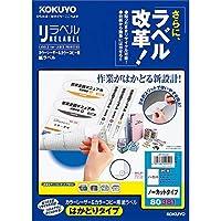コクヨ レーザー&コピー用 紙ラベル リラベル はかどりタイプ A4 ノーカット 20枚 LBP-E80381 【まとめ買い3冊セット】