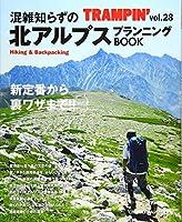 混雑知らずの北アルプスプランニングBOOK―Hiking & Backpacking (CHIKYU-MARU MOOK)