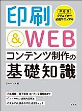 印刷&WEBコンテンツ制作の基礎知識