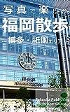 写真で楽しむ 福岡散歩: 〜 博多・祇園エリア 〜 福岡散歩シリーズ (Fukuoka Publishing)