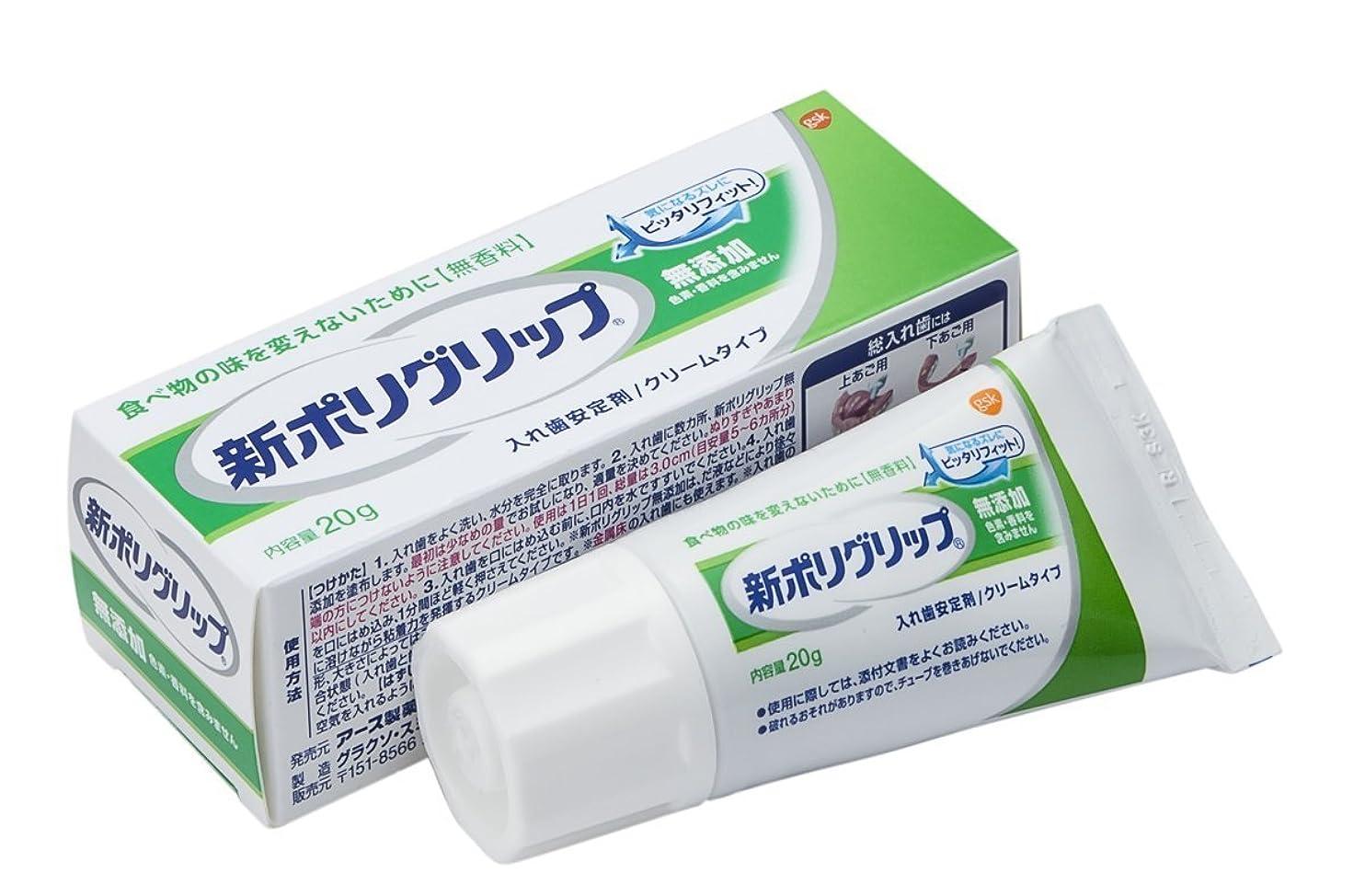 一生元に戻す広大な部分?総入れ歯安定剤 新ポリグリップ 無添加(色素?香料を含みません) 20g