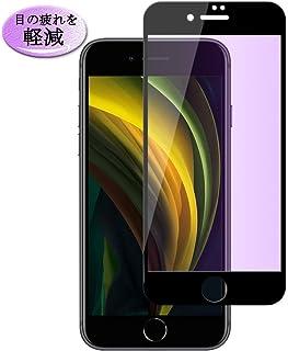 iPhone SE(2020)ブルーライトカット 日本旭硝子製 硬度9H iPhone 7/ 8 強化ガラス 目の疲れ軽減/気泡ゼロ/飛散防止処理/耐衝撃/防指紋/自動吸着 iPhone SE 第2世代 液晶保護フィルム ブラック