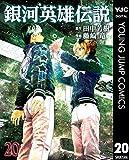 銀河英雄伝説 20 (ヤングジャンプコミックスDIGITAL)