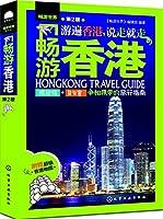 畅游香港(第2版)