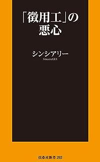「徴用工」の悪心 (扶桑社BOOKS新書)